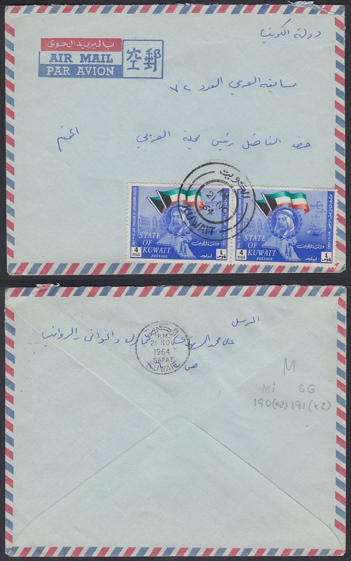 1964 Local Cover Kuwait, National Day, very clean cancellation [bre126] - Deutschland - 1964 Local Cover Kuwait, National Day, very clean cancellation [bre126] - Deutschland